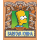 Kniha Bartova kniha - Simpsonova knihovna moudrosti